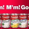 キャンベルスープ(CPB)は世界最大の缶スープメーカー