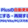 PS Plusの自動更新をオフにする・再開する方法まとめ(PS4/Vita/PC/スマホ)