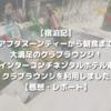 【宿泊記】アフタヌーンティーから朝食まで大満足のクラブラウンジ!ANAインターコンチネンタルホテル東京のクラブラウンジを利用しました【感想・レポート】