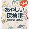 【読書感想】さらばあやしい探検隊 台湾ニワトリ島乱入 ☆☆☆☆
