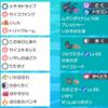 【剣盾ダブル/GS】ソルガレオ+ムゲンダイナ【仲間大会優勝】