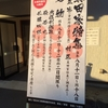 中鉢美術館で大倶利伽羅広光と乱藤四郎に出会う夏~仙台編~