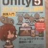 Unity 学習本 3D/2Dゲーム開発にオススメの実際に使った本 Unity学習本③