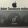 完成度が高いBluetooth speaker その名もsoundcore motion+! 音質、音量、価格全てが素晴らしいです。