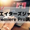 【辛口評価】クリエイターズジャパンのPremiere Pro講座について徹底解説!
