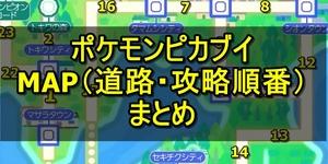 【ポケモンピカブイ】マップ・道路・攻略順番まとめ