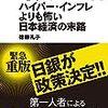 【経済】マイナス金利 徳勝礼子