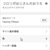 WordPress  色の調整