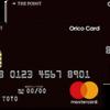 学生の僕が実際に使っているクレジットカードは?サブカード・過去に使っていたカード編!!