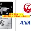 やっぱり航空系カードは持っていたい〜あっ、マリオット奈良に近々行く〜