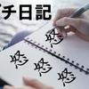 プチ〇〇日記