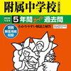 明日10/6(日)は、「私学私塾フェア2019 神奈川・東京私立中高相談会」がパシフィコ横浜で開催されます!【予約不要】
