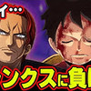 【ワンピース】ワノ国終了後にシャンクスと対決!?敵になる理由を考察!