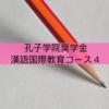 【孔子学院奨学金】漢語国際教育コースを履修される方へアドバイス4