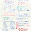 【読書】『文芸オタクの私が教える バズる文章教室』(三宅香帆 )