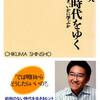 新刊「ウェブ時代をゆく」11月6日刊行