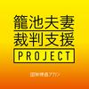 「泥棒に追い銭」~籠池夫妻裁判支援プロジェクト~