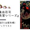 【島田荘司】『御手洗潔シリーズ 』の順番紹介です!【全32作品(出版年順)】