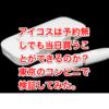 東京に住んでいる私がIQOS(アイコス)の本体を予約無しで買う事ができるのか検証した結果