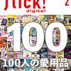 flick! 100号記念『100人の愛用品オールタイムベスト』と記念パーティー