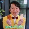 ゲッツ! 北陸新幹線開業!