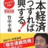 「日本経済はこうすれば復興する」(竹中平蔵さん)を読んで