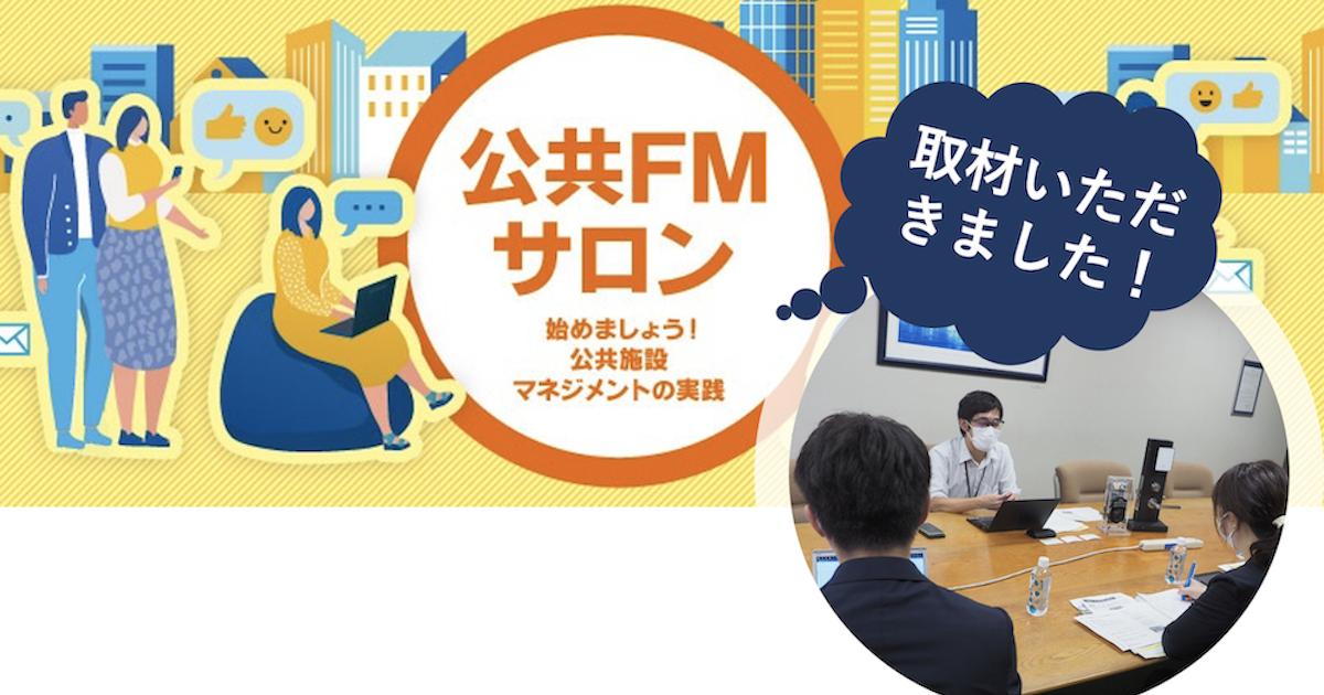 日本管財様運営の「公共FMサロン」の企画で取材いただきました