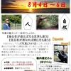 島フォトキャンプ募集開始!!!