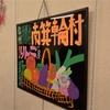 当たり前のことへの感謝。長野県南箕輪村<食と農の元気村体験>その2