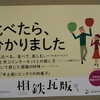 相鉄瓦版 Soutetsu Kawaraban 第256号(2018年12月3日更新)「特集:比べたら、分かりました」読了