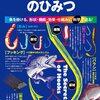 フックについて色々書かれた書籍「釣りバリ(歴史・種類・素材・技術)のひみつ」発売!