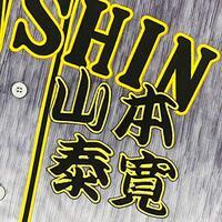 チームの一員になる〜巨人から阪神移籍の山本泰寛がサヨナラ打