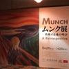 【展覧会】「ムンク展 ー 共鳴する魂の叫び」@上野・東京都美術館(2018/12/9):生き生きとした人間を描く
