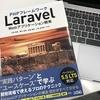 「PHPフレームワーク Laravel Webアプリケーション開発」を読めば開発現場で使える「ヒント」を見つけられる