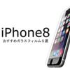 【iPhone8】液晶保護強化ガラスフィルム 5選