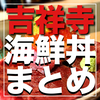 """【2021年最新】吉祥寺で""""海鮮丼""""が美味しい!おすすめのお店 5選"""