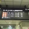 神戸から帰ってきました。