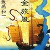 『黄金旅風』飯嶋和一、小学館、2004→2008