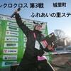 茨城CX第3戦・城里町ふれあいの里ステージ:レースMC
