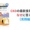 CKDの最新食事療法のなぜに答える【実践編】を読みました