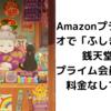 【Amazonプライム ふしぎ駄菓子屋銭天堂】今ならAmazonプライム会員なら追加料金なしで見れますよ!!