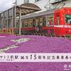岳南電車  「ジャトコ前駅誕生15周年記念乗車券セット」