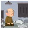 最近よく言われる『老後貧乏』とは