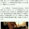 DFSP闘病生活回顧録(83)