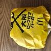 大阪ビーフカツバーガーを食べてみた。
