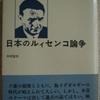 中村禎里「日本のルィセンコ論争」(みすず書房) 追記 2012/6/7