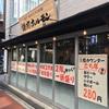 焼肉 房家 上野六丁目店@上野