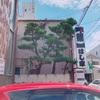 三重県桑名市での赤ちゃんとの生活 初産ママの1日 〜緊急事態宣言中でも楽しむ方法 津市に行ったら絶対食べるべき!バナナマンのせっかくグルメでも紹介された「うなぎ料理 はし家」の鰻はふっくらパリパリでおすすめです〜