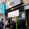 【今週のラーメン1123】 666 (東京・駒沢大学) 煮干正醤油ラーメン
