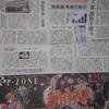 外患誘致罪 に広告を掲載する売国企業■読売新聞  平成29年6月26日(月)朝刊~